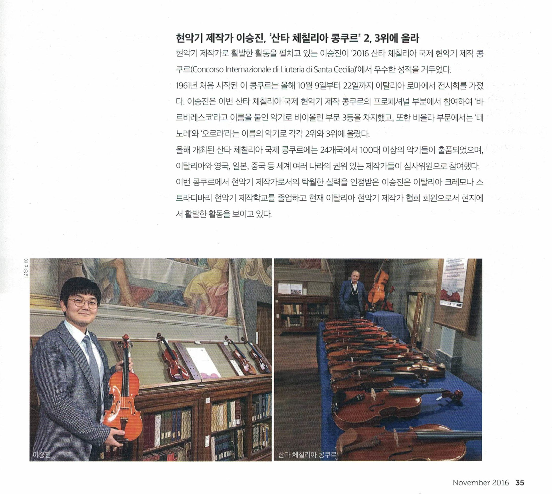 '스트링앤 보우' 잡지