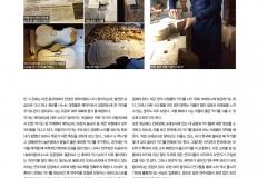더 스트라드 코리아 2018년 4월. Maker`s Story 이승진. 세번째 페이지