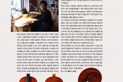 더 스트라드 코리아 2018년 10월. 제작가 이승진 현악기 작품 전시회
