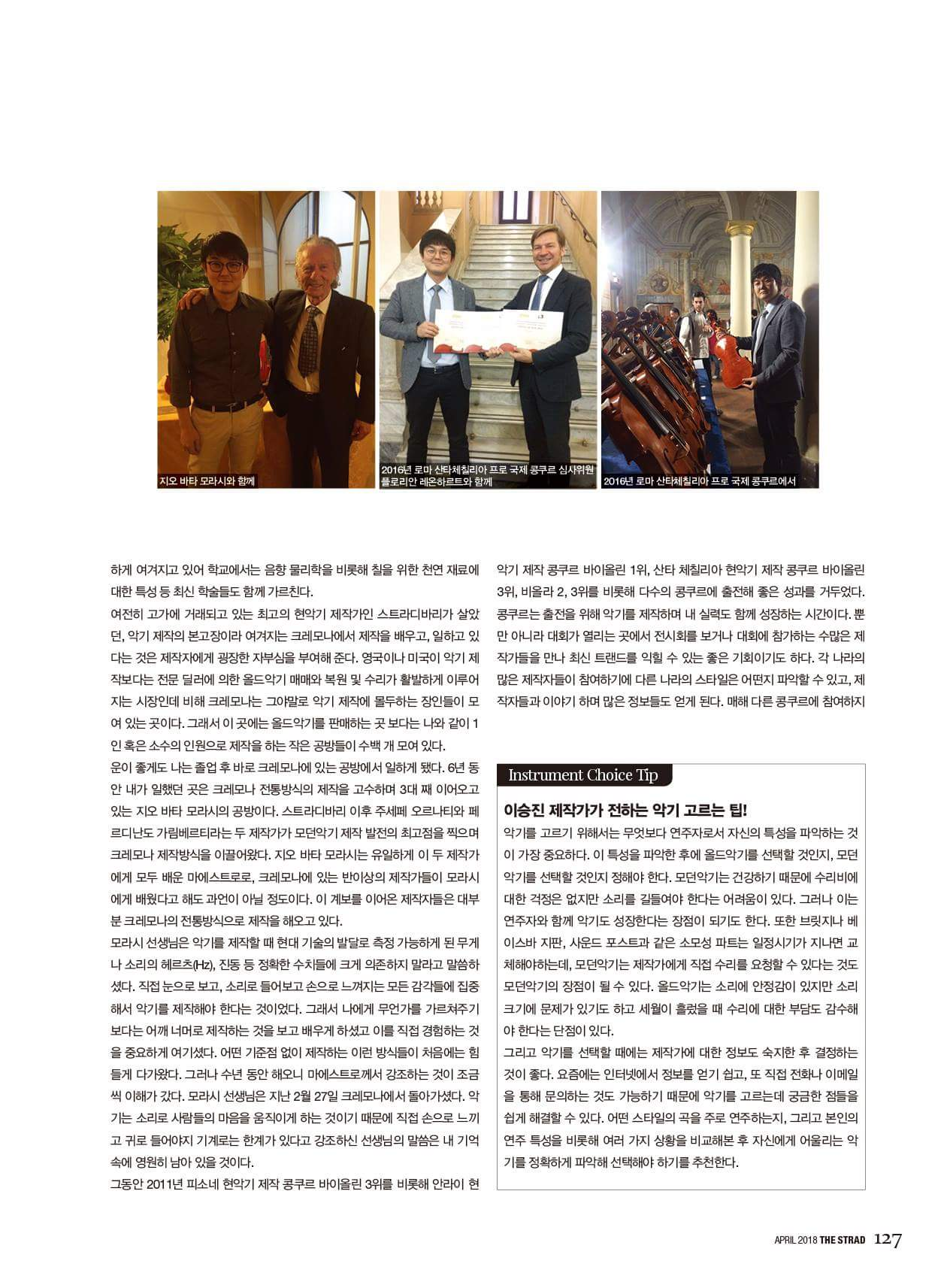 The Strad Korea April 2018. 2nd page.