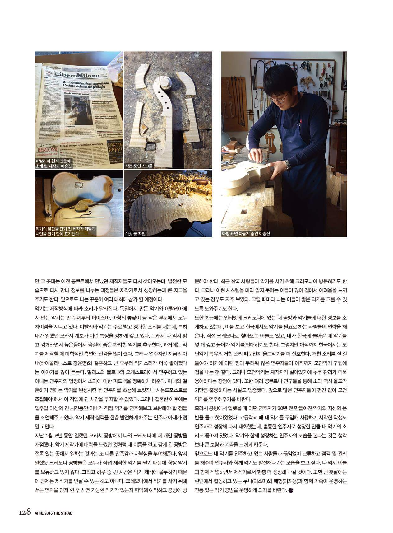The Strad Korea April 2018. 3rd page.