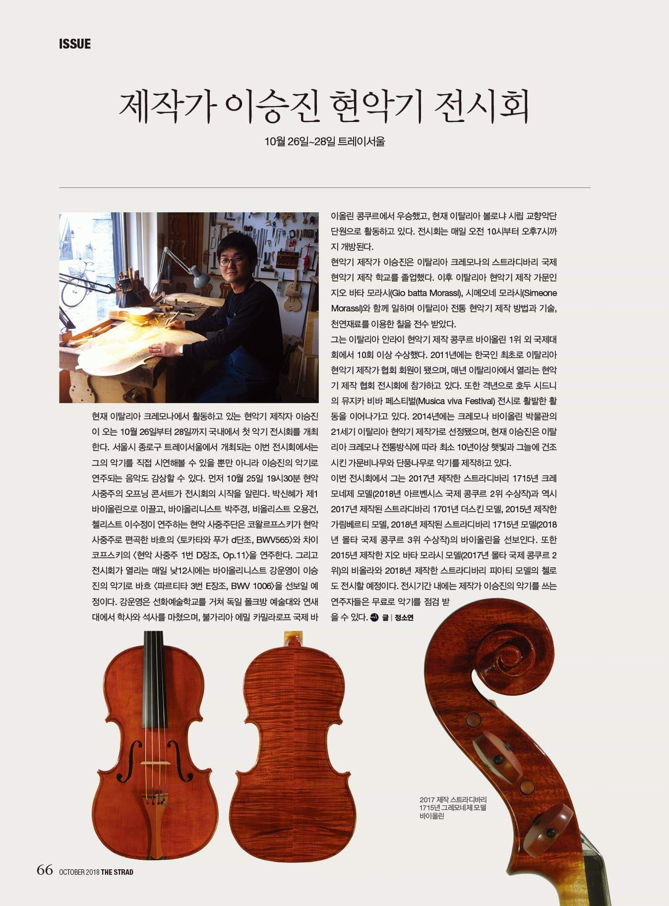 The Strad Korea October 2018. Exhibition in Seoul.